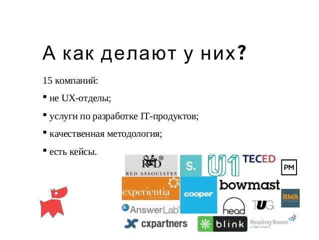 ?А как делают у них 15 компаний:  не UX-отделы;  услуги по разработке IT-продуктов;  качественная методология;  есть к...