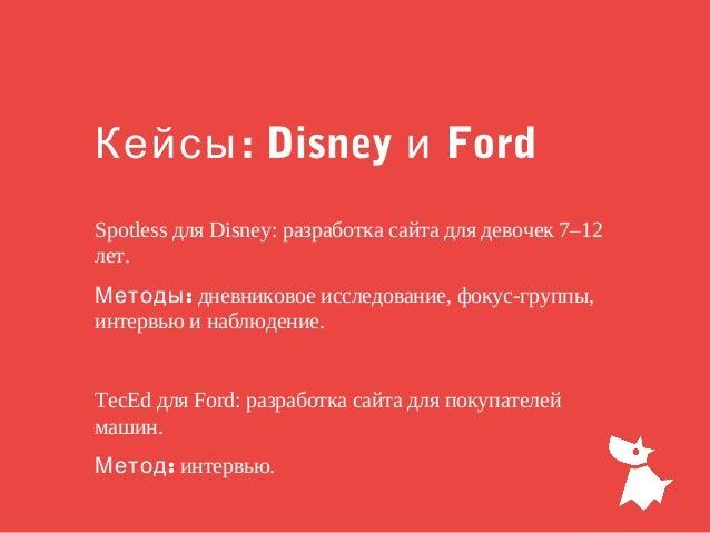 : Disney FordКейсы и Spotless для Disney: разработка сайта для девочек 7–12 лет. :Методы дневниковое исследование, фокус-г...