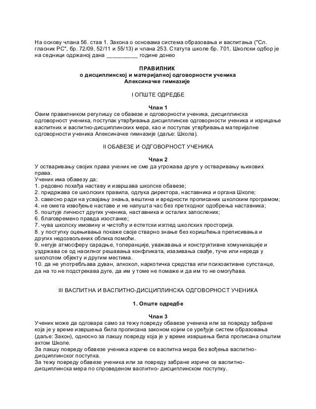 """На основу члана 56. став 1. Закона о основама система образовања и васпитања (""""Сл. гласник РС"""", бр. 72/09, 52/11 и 55/13) ..."""