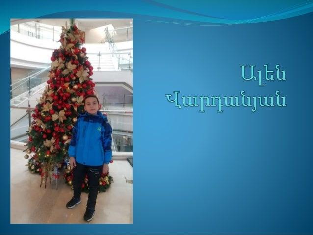 Ես Ալեն Վարդանյանն եմ, 8 տարեկան եմ: Սովորում եմ Մխիթար Սեբաստացի կրթահամալիրի Հարավային դպրոցի 2.1 դասարանում: Իմ դասվարն...