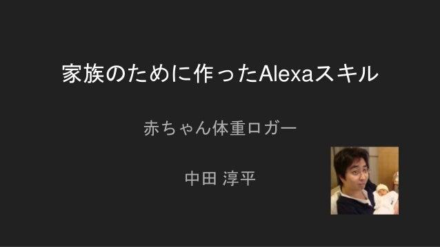 家族のために作ったAlexaスキル 赤ちゃん体重ロガー 中田 淳平