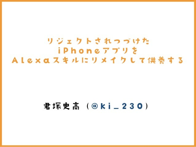 リジェクトされつづけたiPhoneアプリをAlexaスキルにリメイクして供養する