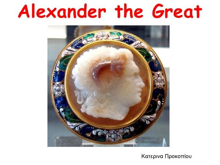 Alexander the Great Κατερινα Προκοπίου