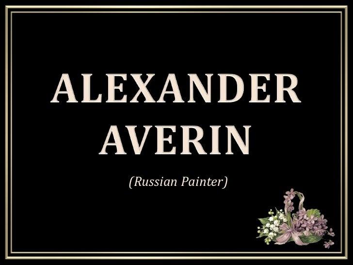 ALEXANDER<br />AVERIN<br />  (Russian Painter)<br />