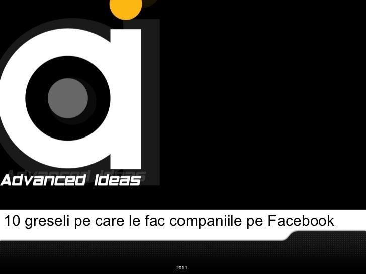10 greseli pe care le fac companiile pe Facebook                         2011