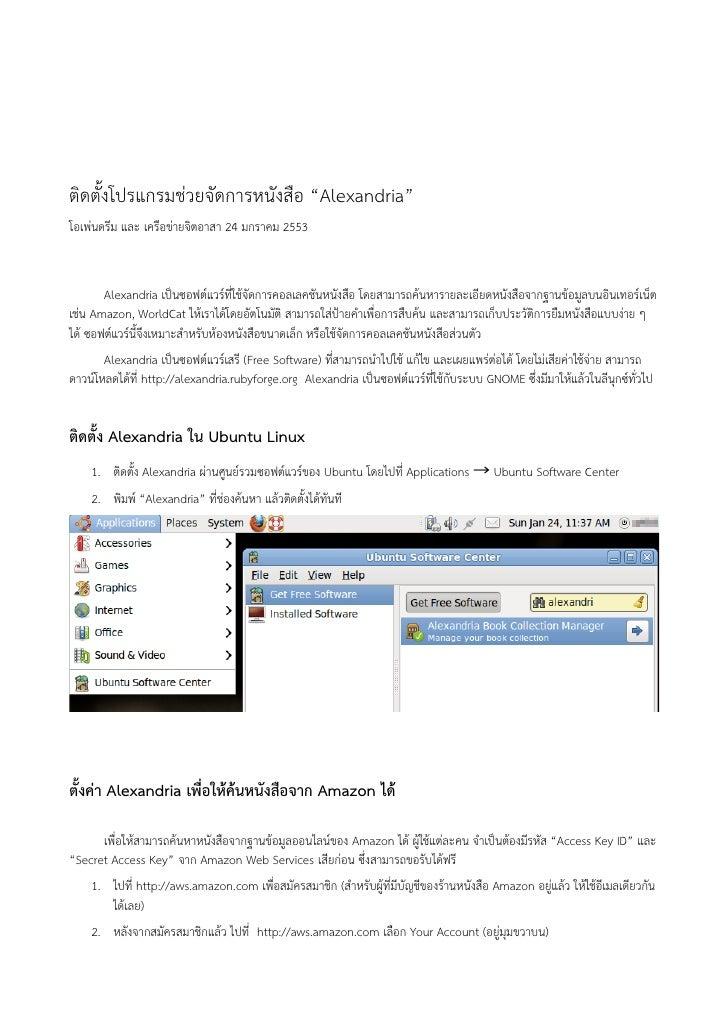 """ติดตั้งโปรแกรมช่วยจัดการหนังสือ """"Alexandria"""" โอเพ่นดรีม และ เครือข่ายจิตอาสา 24 มกราคม 2553          Alexandria เป็นซอฟต์แ..."""