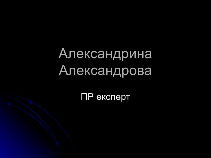 Александрина Александрова ПР експерт