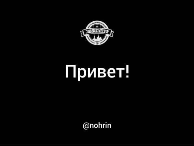 Александр Нохрин Dribbble Meetup Russia 2014