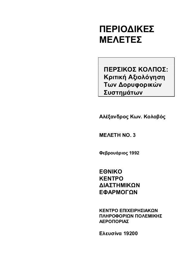 ΠΕΡΙΟΔΙΚΕΣΜΕΛΕΤΕΣ ΠΕΡΣΙΚΟΣ ΚΟΛΠΟΣ: Κριτική Αξιολόγηση Των Δορυφορικών ΣυστημάτωνΑλέξανδρος Κων. ΚολοβόςΜΕΛΕΤΗ ΝΟ. 3Φεβρουά...