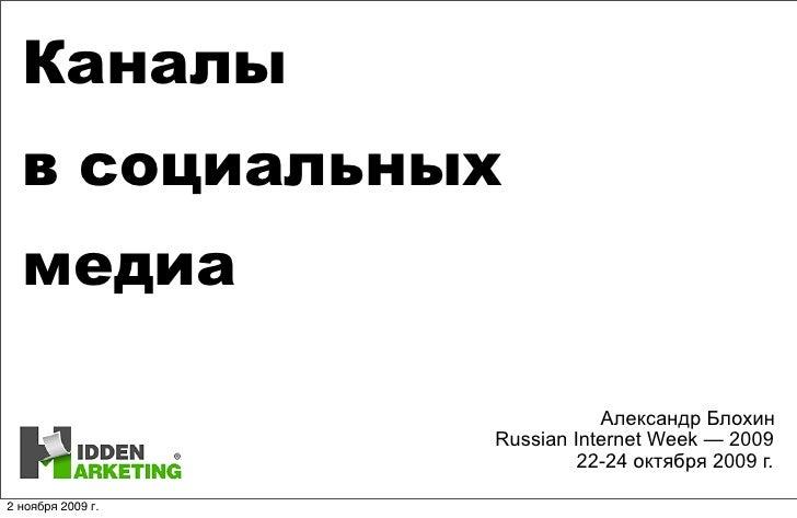 Каналы   в социальных   медиа                                Александр Блохин                    Russian Internet Week — 2...