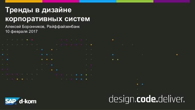 Алексей Боронников, Райффайзенбанк 10 февраля 2017 Тренды в дизайне корпоративных систем