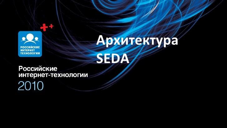 Архитектура  SEDA