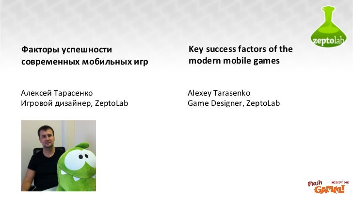 Факторы успешности                  Key success factors of the современных мобильных игр     modern...