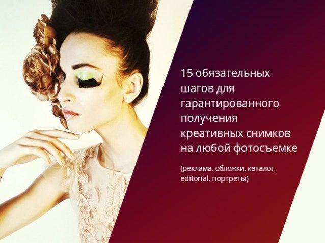 alexgabany.ru 15 обязательных шагов  для гарантированного  получения креативных снимков  на любой фотосъемке  (реклама...