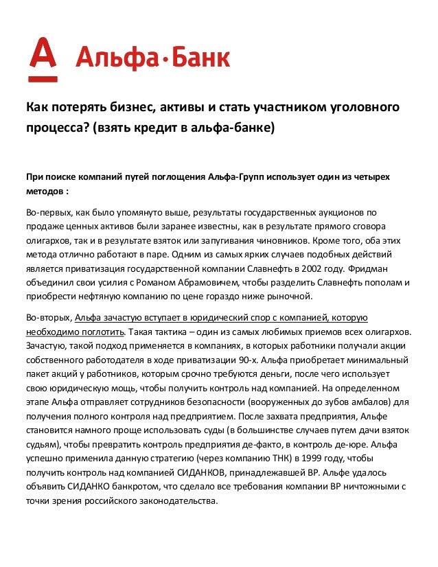 Что необходимо для того чтобы взять кредит кредит под залог в банке украина