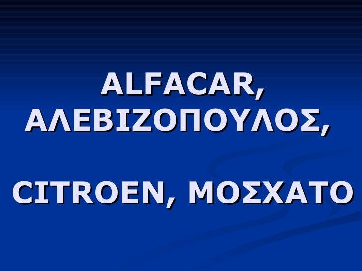 ALFACAR, ΑΛΕΒΙΖΟΠΟΥΛΟΣ ,   CITROEN, ΜΟΣΧΑΤΟ
