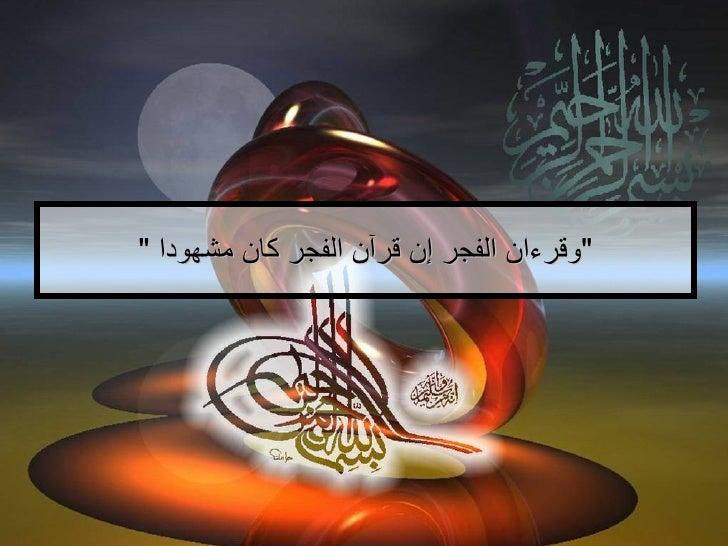 """""""  وقرءان الفجر إن قرآن الفجر كان مشهودا """""""
