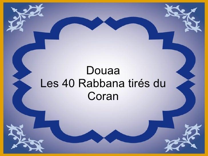 Douaa  Les 40 Rabbana tirés du Coran