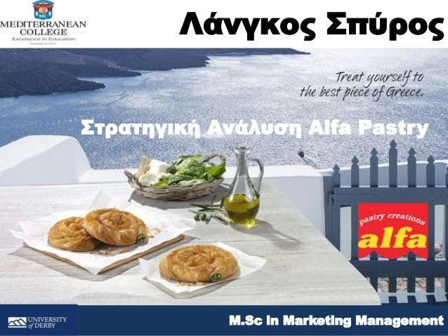 Λάνγκος Σπύρος M.Sc in Marketing Management Στρατηγική Ανάλυση Alfa Pastry