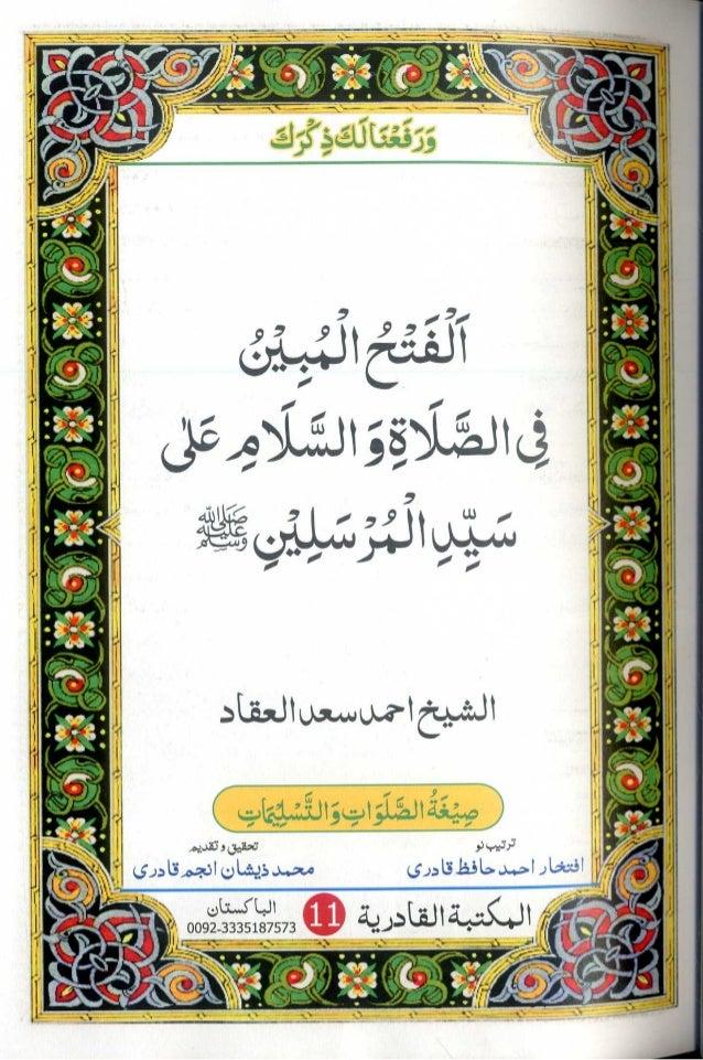 Al fathul mobeen fi salat wa salam ala syed ul mursaleen by ahmad saad al aqaad