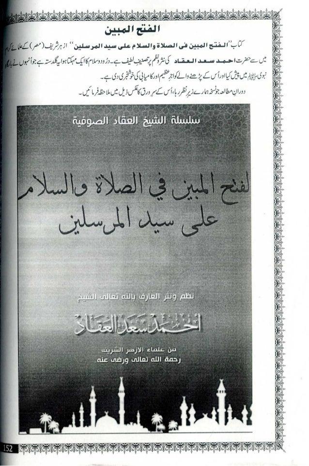 Al fathul mobeen fi salat wa salam ala syed ul mursaleen by ahmad saad al aqaad Slide 2