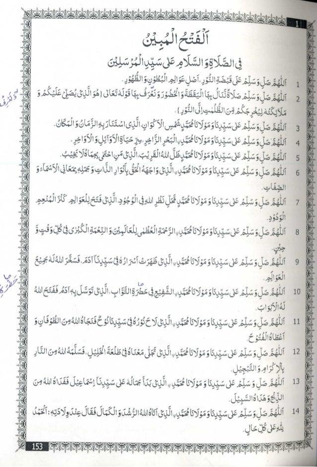 Al fathul mobeen fi salat wa salam ala syed ul mursaleen by ahmad saad al aqaad Slide 3