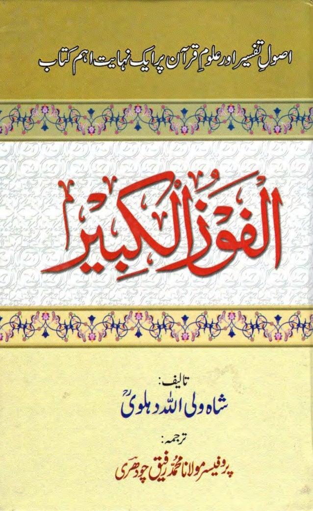 Al fauzulkabeerbyshaykhshahwaliullahdehlvir.a