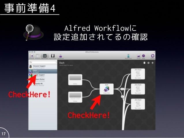 事前準備4 17 Alfred Workflowに 設定追加されてるの確認 CheckHere! CheckHere!