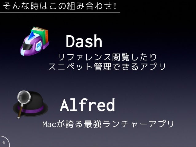 6 Dash Alfred リファレンス閲覧したり スニペット管理できるアプリ Macが誇る最強ランチャーアプリ そんな時はこの組み合わせ!