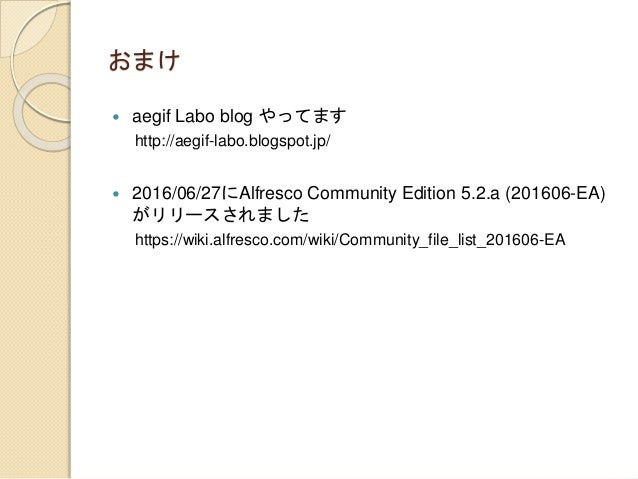 alfresco community edition pdf 押印する