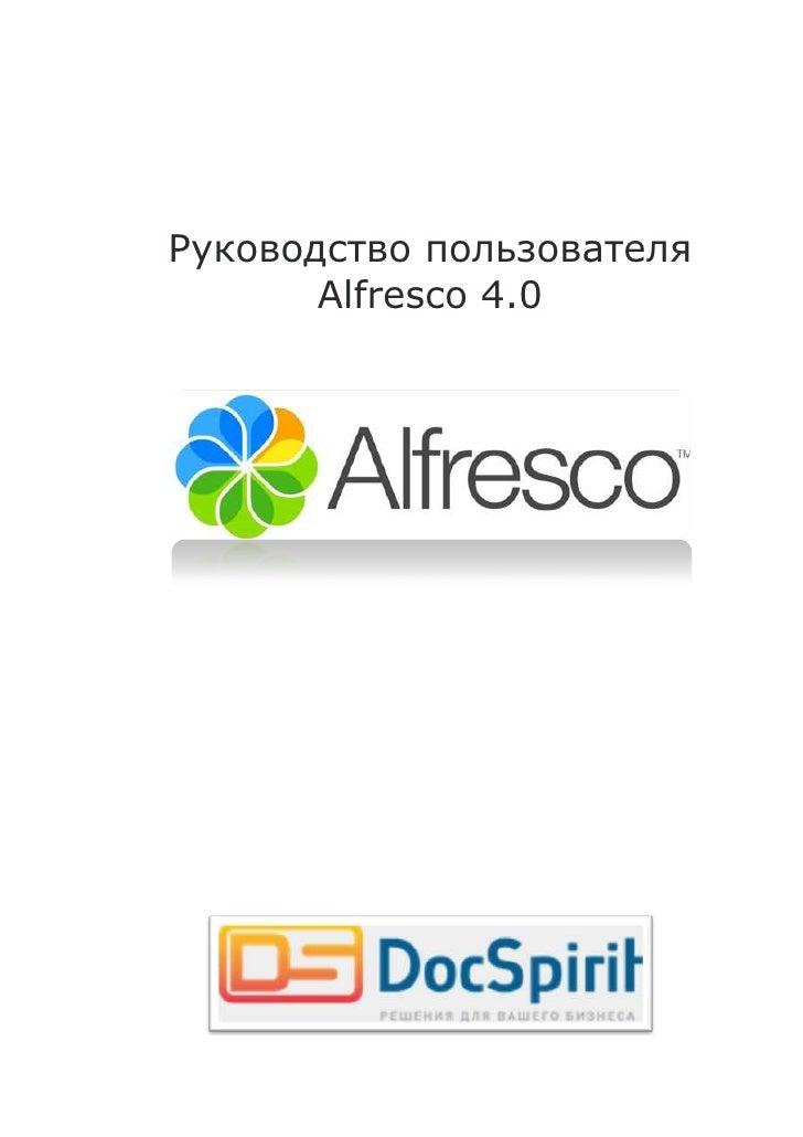 Руководство пользователя       Alfresco 4.0