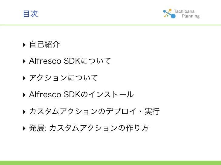 Alfresco SDKとカスタムアクション Slide 2