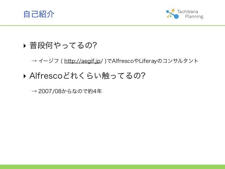Alfresco SDKとカスタムアクション Slide 3