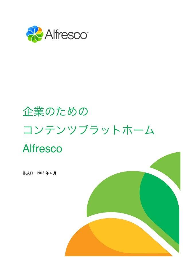 1 Alfresco Enterprise 3.1 Alfresco Web Content Management Course Labs 企業のための コンテンツプラットホーム Alfresco 作成日:2015 年 4 月