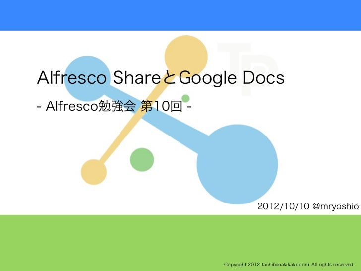 Alfresco ShareとGoogle Docs- Alfresco勉強会 第10回 -                                     2012/10/10 @mryoshio                   ...
