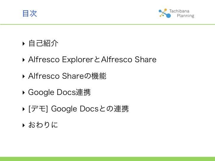 Alfresco Google Docs連携 Slide 2