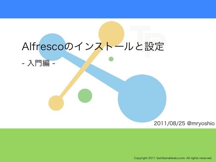 Alfrescoのインストールと設定 Slide 1