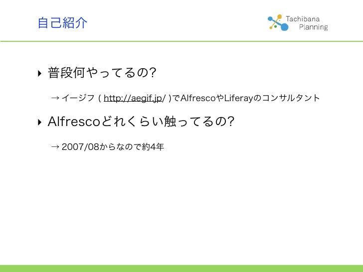 Alfrescoのインストールと設定 Slide 2