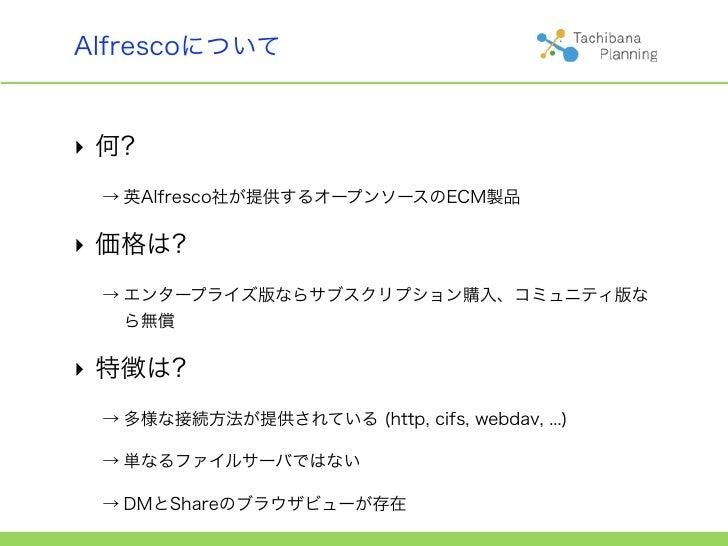 Alfrescoのインストールと設定 Slide 3