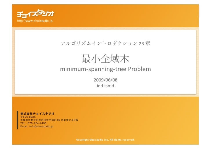 23                                minimum‐spanning‐tree Problem            2009/06/08             id:tksmd