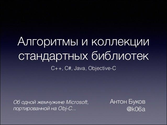 Алгоритмы и коллекции стандартных библиотек C++, C#, Java, Objective-C  Об одной жемчужине Microsoft, портированной на Obj...