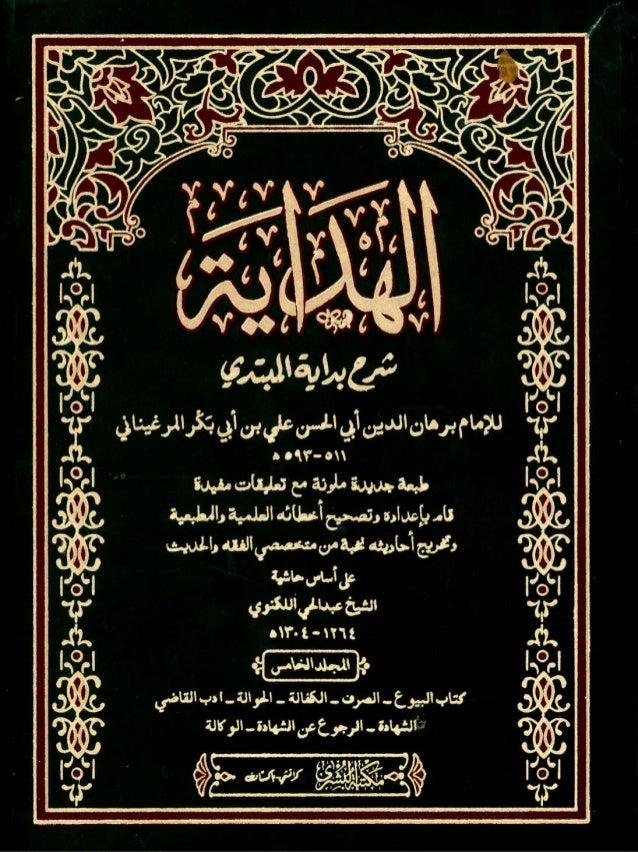 Al hidayahvol5albushra