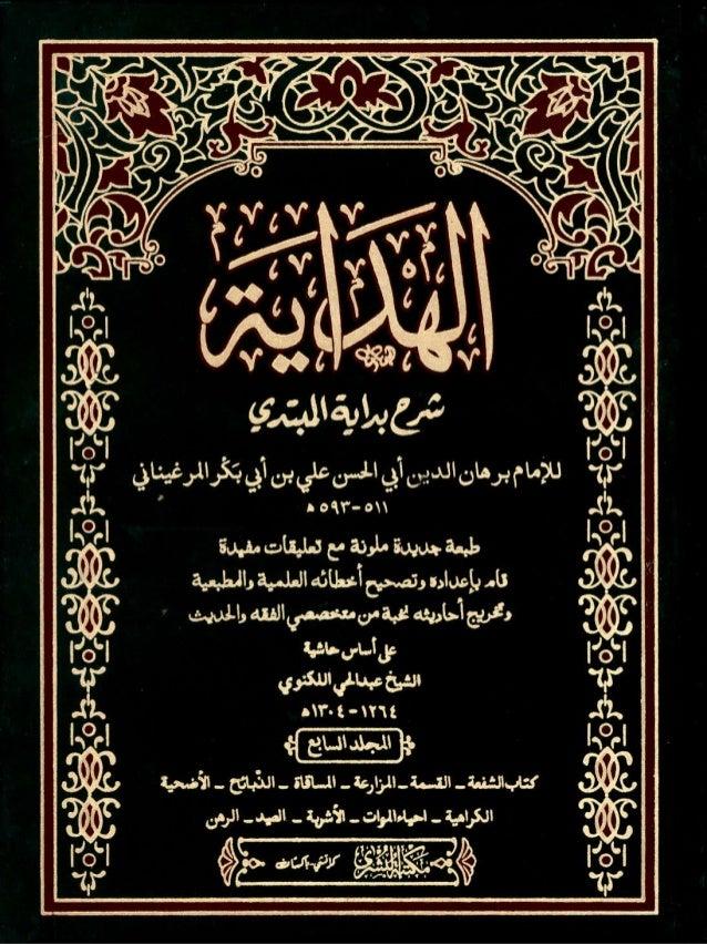Al hidayahvol7albushra