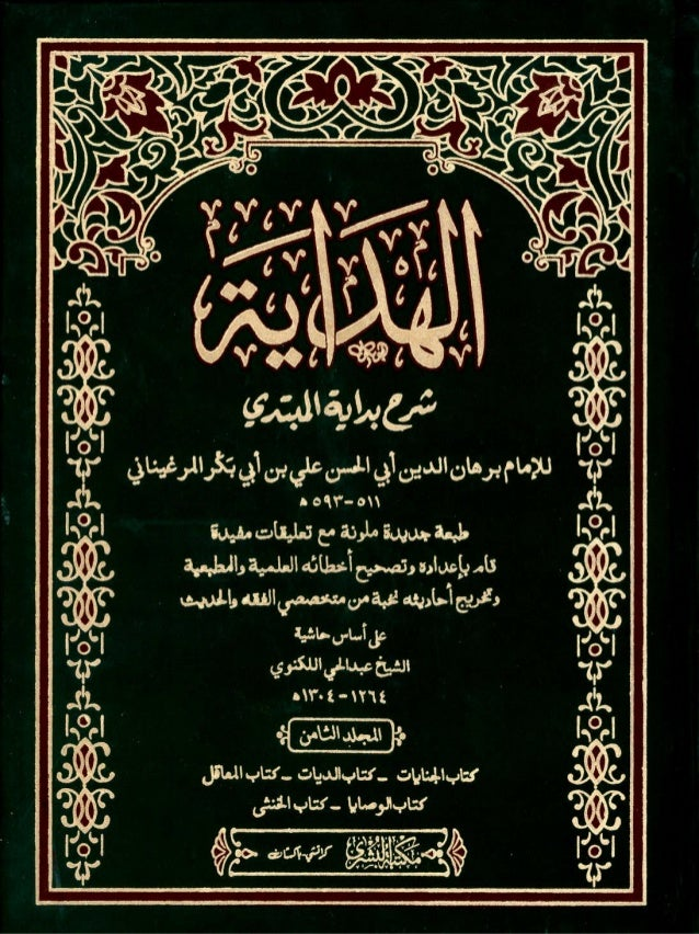 Al hidayahvol8albushra