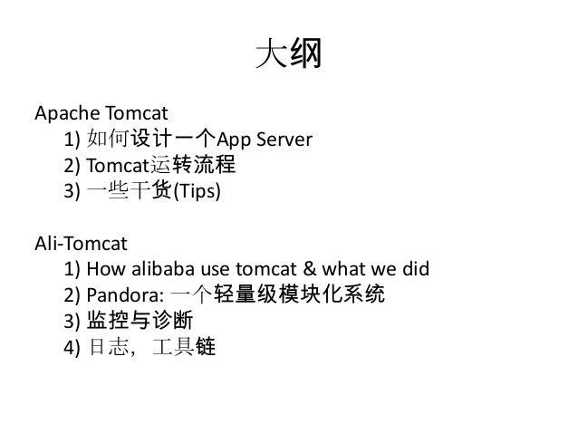 Ali-tomcat Slide 3