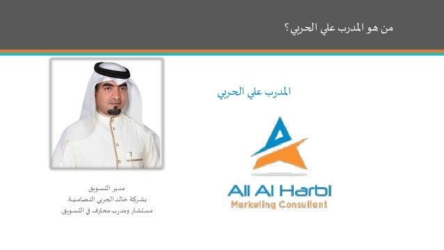 المدرب علي الحربي - مدرب التسويق - نبذة مختصرة - تحديث 1-2015 Slide 2