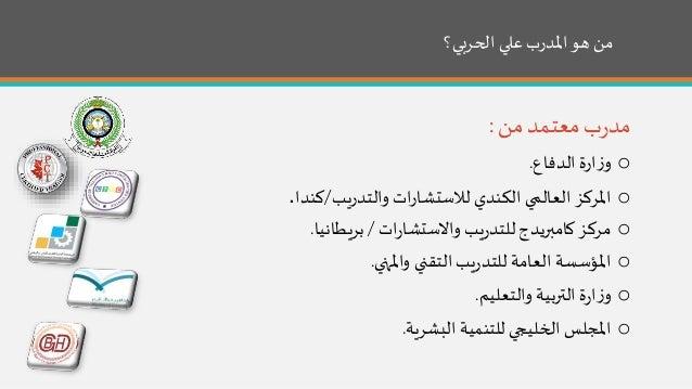 المدرب علي الحربي - مدرب التسويق - نبذة مختصرة - تحديث 1-2015 Slide 3