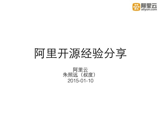 阿⾥里开源经验分享 阿⾥里云 朱照远(叔度) 2015-01-10