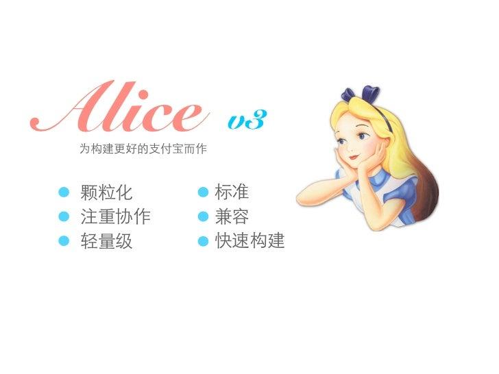 Alice 为构建更好的支付宝而作               v3 颗粒化           标准 注重协作          兼容 轻量级           快速构建