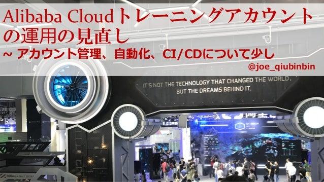 Alibaba Cloud /